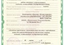 ФСБ России продлил лицензию АО «ЦАСФ»