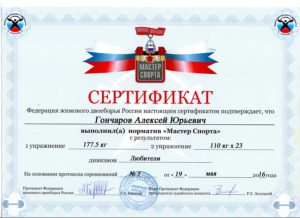 сертификат+