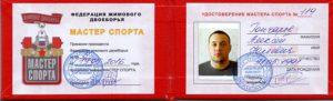 удостоверение+