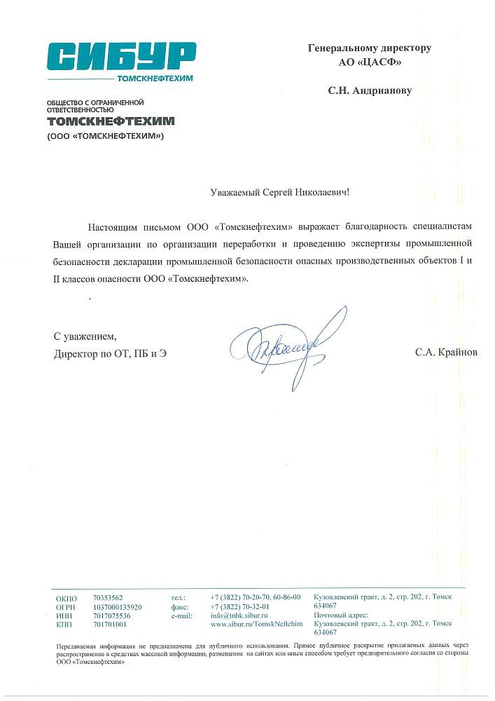 Благодарность от Томскнефтехим