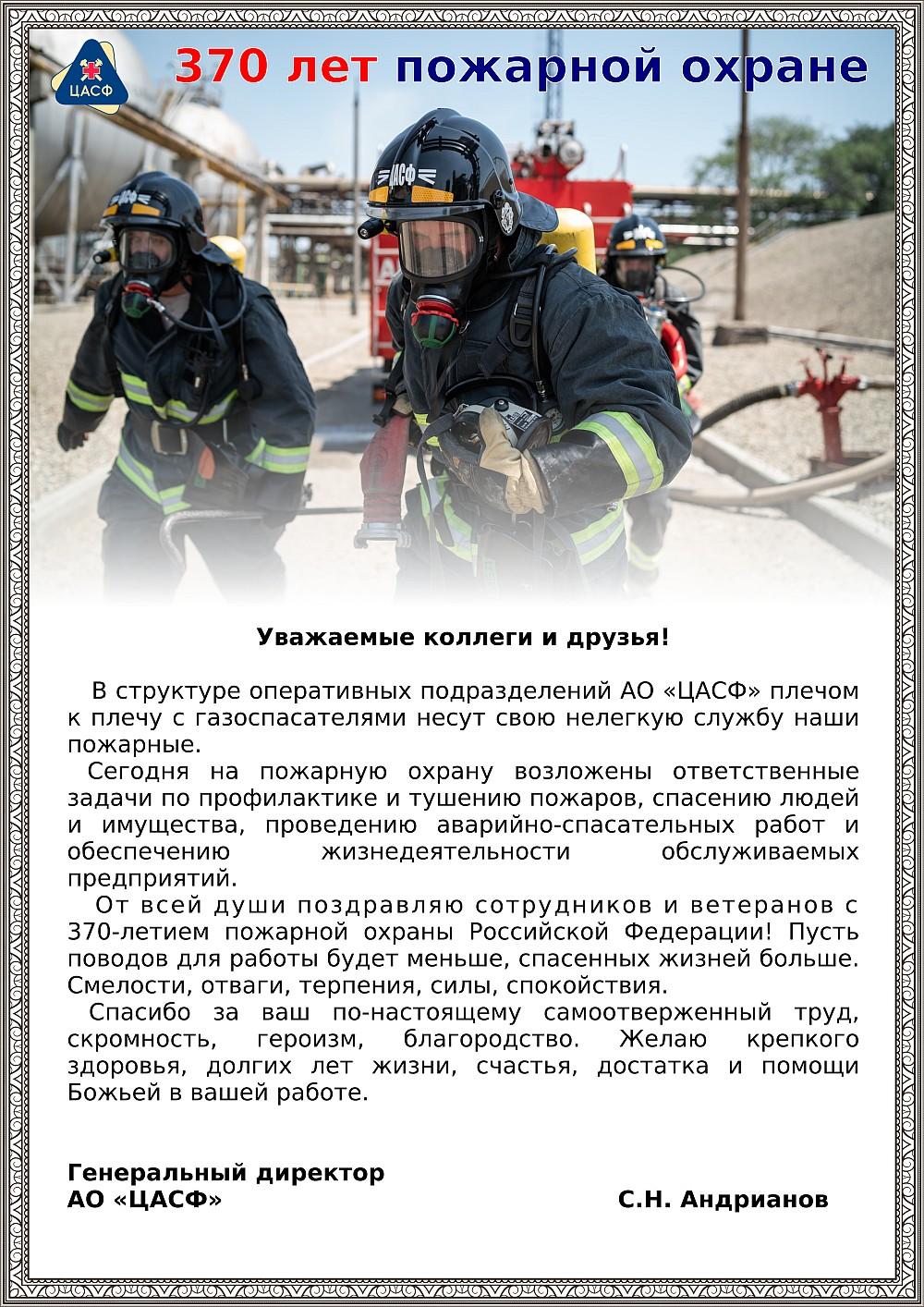 Пожарной охране 370 лет