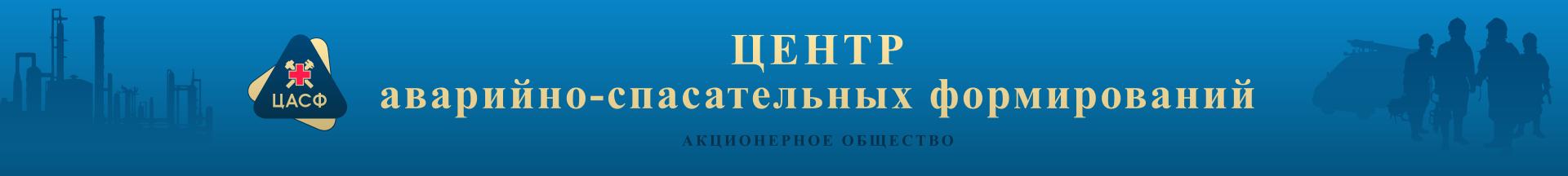ЦАСФ Новомосковск