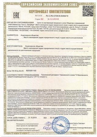 Сертификат на ВИТЯЗЬ Супер 1