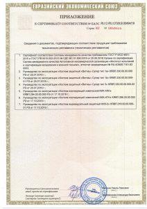 Сертификат на ВИТЯЗЬ Супер 5