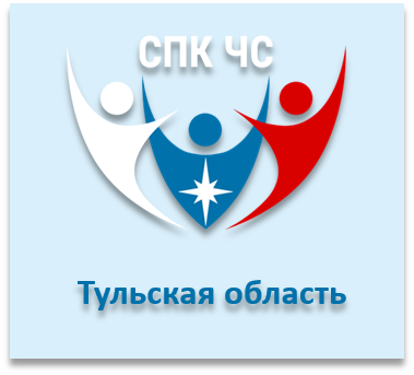 СПК ЧС Тульская область