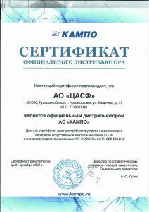 Сертификат ЦАСФ дистрибьютора ГС-16